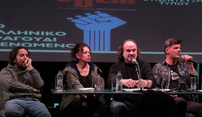 Συνέντευξη τύπου Ελλήνων δημιουργών για τα πνευματικά δικαιώματα