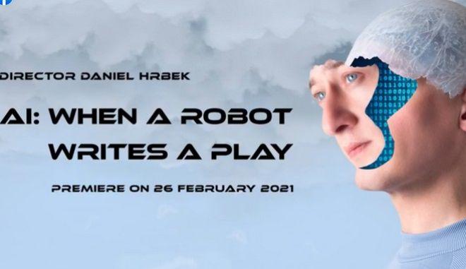Παγκόσμια πρεμιέρα για το πρώτο θεατρικό έργο γραμμένο από τεχνητή νοημοσύνη