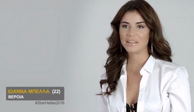 Η Ιωάννα Μπέλλα συμμετέχει στα Καλλιστεία 2018 για τον τίτλο της Σταρ Ελλάς