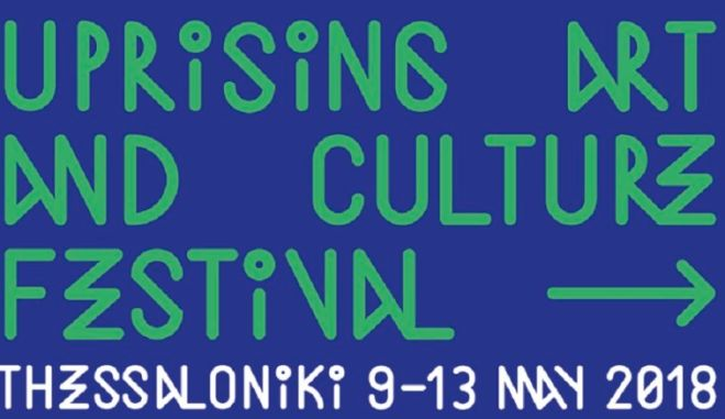 "#SKG Bridges Festival: Ένα ""νεογέννητο"" φεστιβάλ για νέους που θέλει να μεγαλώσει"