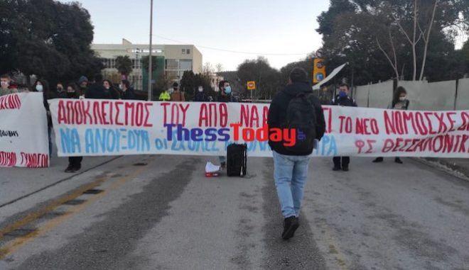 Θεσσαλονίκη: Συνεχίζονται οι κινητοποιήσεις των φοιτητών με λουκέτα στο ΑΠΘ