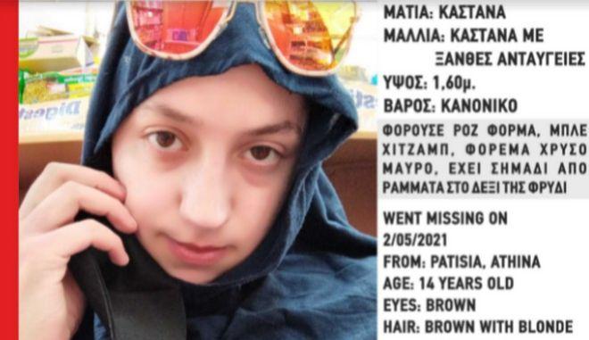Συναγερμός για την εξαφάνιση 14χρονης στα Πατήσια