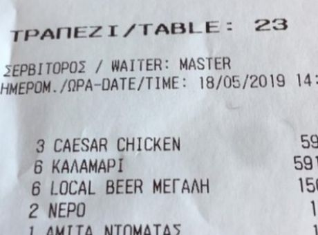 be24bb16caf Μύκονος: Τουρίστας πλήρωσε 590 ευρώ για καλαμάρια και 150 για έξι ...