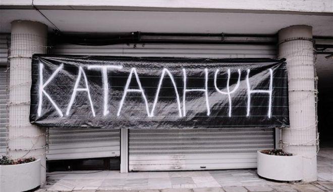 Να πληρώσει ο ΣΥΡΙΖΑ τις καταστροφές των καταληψιών