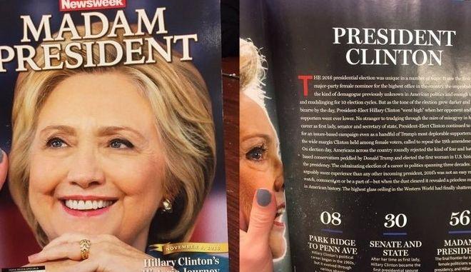 Γκάφα ολκής από το Newsweek: Κυκλοφόρησε με πρόεδρο την Κλίντον