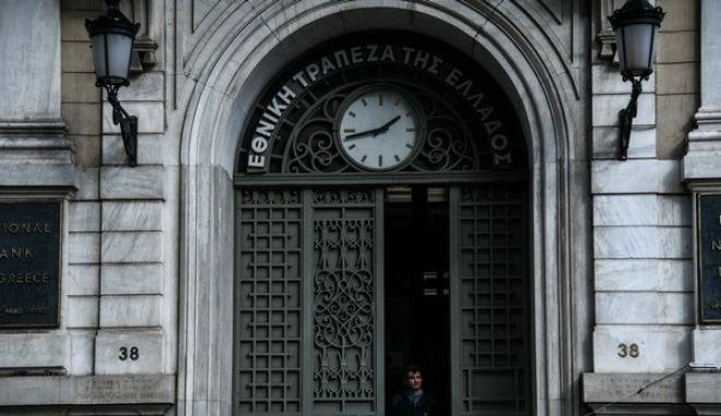 Η είσοδος της Τράπεζας της Ελλάδος