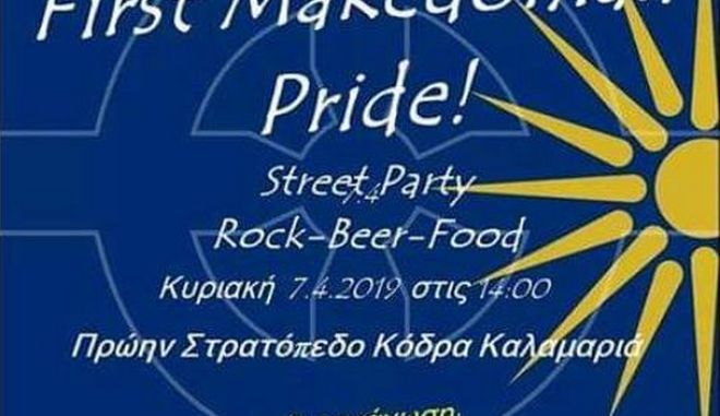 Δήμαρχος Καλαμαριάς: Από το διαδίκτυο ενημερώθηκα για το Makedonia Pride