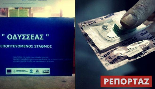 Ο 'Οδυσσέας' που έσωζε ζωές: Όταν το μοναδικό shooting room για χρήστες συνάντησε την ελληνική παράνοια