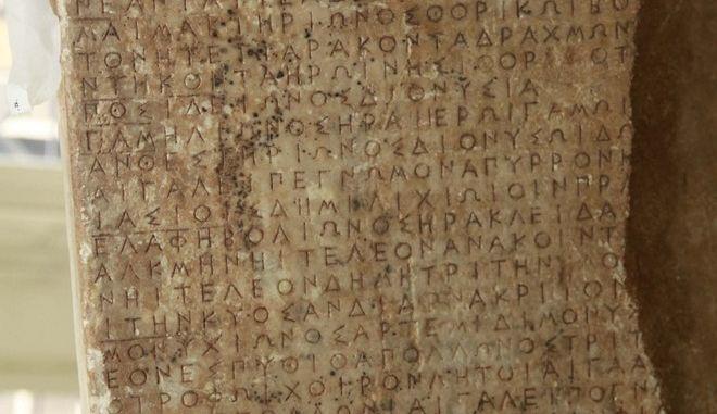 Tμήμα επιτύμβιου αναγλύφου το οποίο επαναπατρίστηκε από το Μουσείο Getty