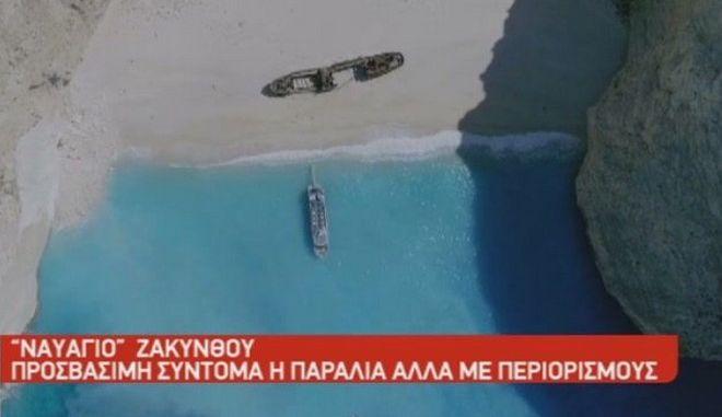 """""""Ναυάγιο"""" Ζακύνθου: Προσβάσιμη σύντομα η παραλία"""