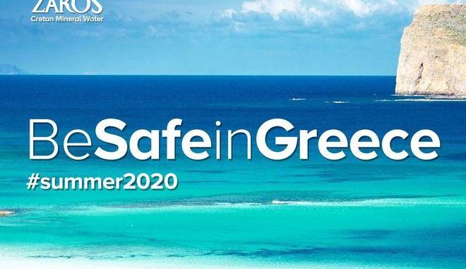 Be Safe in Greece: Καμπάνια τουριστικής προβολής της Ελλάδας σε 15 χώρες που εξάγει το νερό του Ψηλορείτη