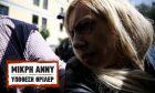 Μικρή Άννυ:Τι θα πει η μητέρα της στην ανακρίτρια