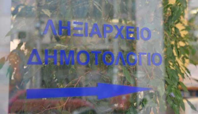 Ληξιαρχείο: Πρόστιμα σε περίπτωση καθυστέρησης δήλωσης θανάτου ή γέννησης