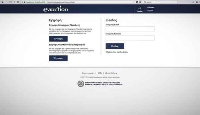 Η πρώτη σελίδα της εφαρμογής των ηλεκτρονικών πλειστηριασμών, την Τετάρτη 29 Νοοεβρίου 2017, ημέρα που ξεκινησε η διαδικασία των e-πλειστηριασμών στην ηλεκτρονική πλατφόρμα του υπουργείου Δικαιοσύνης. (EUROKINISSI)