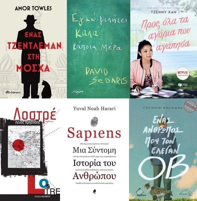Κορονοϊός: Δώδεκα βιβλία που πρέπει να διαβάσεις όσο μένεις σπίτι