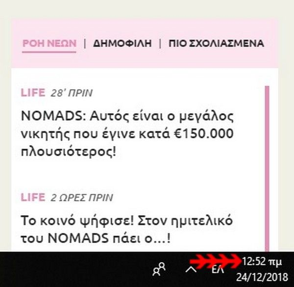 Nomads: Η γκάφα της παραγωγής που