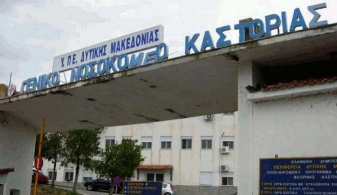 ΣΥΡΙΖΑ: Ερώτηση για την κατάσταση του νοσοκομείου Καστοριάς