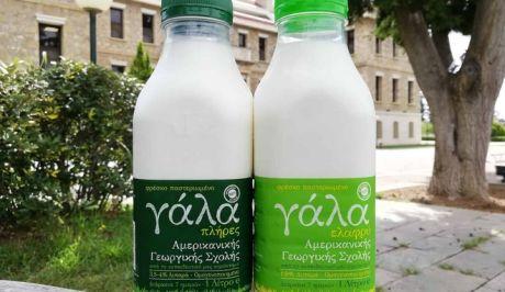 Φρέσκο γάλα επτά ημερών από την Αμερικανική Γεωργική Σχολή
