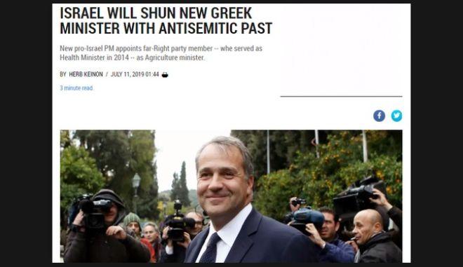Jerusalem Post: Το Ισραήλ δεν θα συνεργαστεί με τον Βορίδη