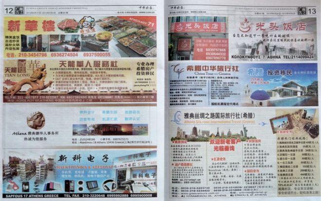 H πρώτη κινεζική εφημερίδα στα ελληνικά είναι γεγονός!