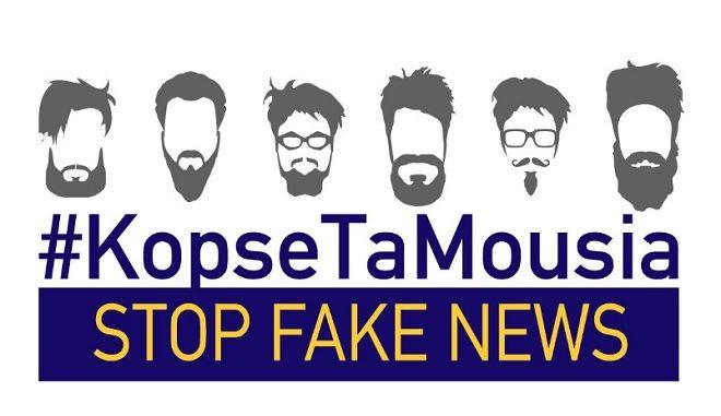 H Ευρωπαϊκή Επιτροπή, στα πλαίσια εκστρατείας της ενάντια στα Fake news, έστησε κουρείο στο μετρό στο Σύνταγμα, όπου περαστικοί ξυρίστηκαν σε ζωντανή μετάδοση