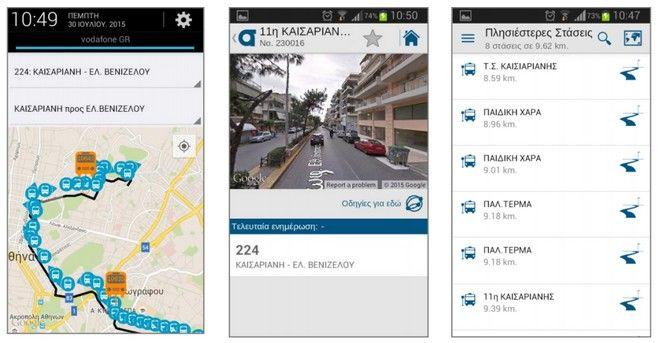 Μπαίνουν σε εφαρμογή οι 'έξυπνες στάσεις' στα λεωφορεία της Αττικής