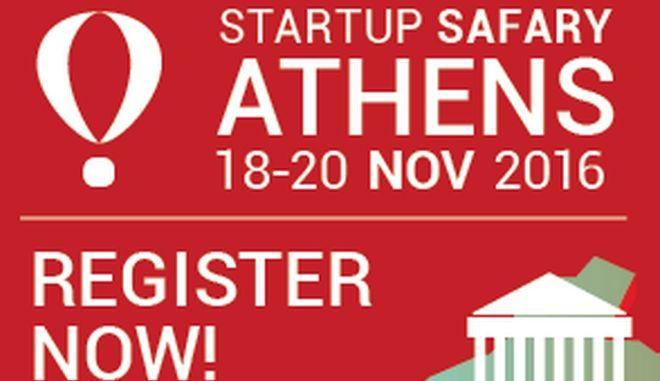 Επτά τρόποι για να απολαύσετε καλύτερα το Startup Safary Athens