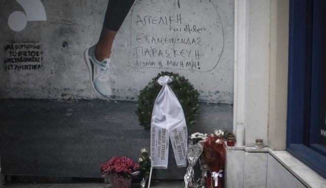 Οκτώ χρόνια από τη δολοφονική επίθεση στην Marfing