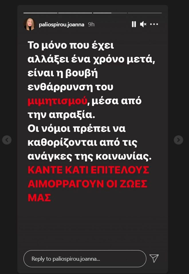 Μονή Πετράκη: Η συγκλονιστική ανάρτηση της Ιωάννας που είχε δεχθεί επίθεση με βιτριόλι