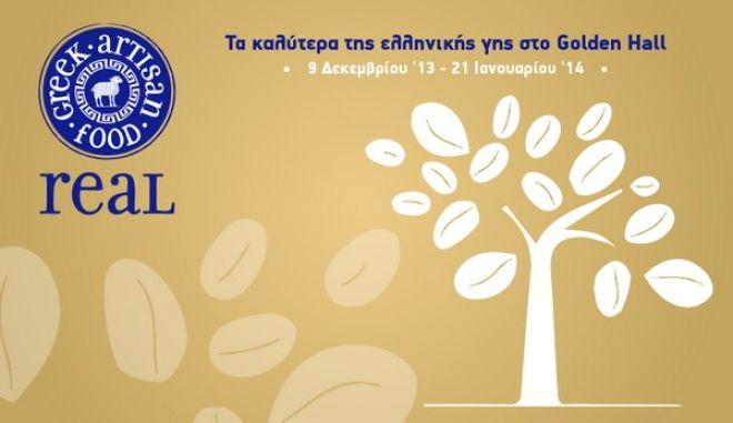 Real Greek, τα καλύτερα της ελληνικής γης στο Golden Hall