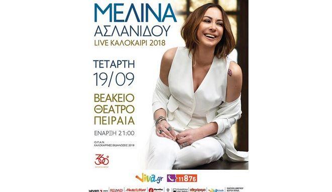 Η Μελίνα Ασλανίδου στο Βεάκειο Θέατρο Πειραιά