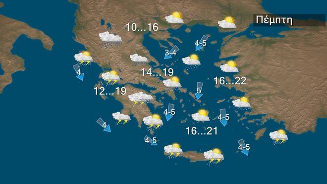 Βροχές και σποραδικές καταιγίδες την Πέμπτη