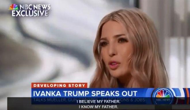Ιβάνκα Τραμπ: Ανάρμοστο να ρωτάτε μια κόρη αν αμφισβητεί τον πατέρα της