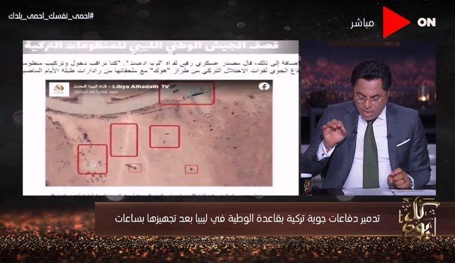 Λιβύη: Πλάνα του βομβαρδισμού της τουρκικής βάσης - Απειλές για αντίποινα
