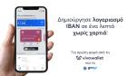 Viva Wallet: Άνοιγμα τραπεζικού λογαριασμού χωρίς έγγραφα
