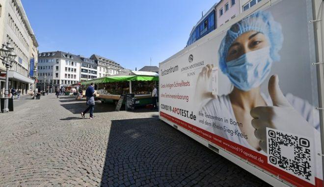 Κέντρο rapid test στη Βόννη
