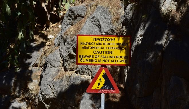 Πτώση βράχων στο Ναύπλιο