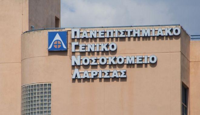 Πανεπιστημιακό Γενικό Νοσοκομείο Λάρισας.