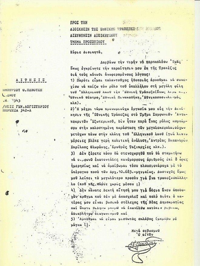 Τζίμης Πανούσης: Η θρυλική επιστολή παραίτησής του από την Εθνική Τράπεζα