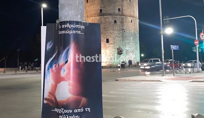 Γέμισαν τη Μακεδονία με αφίσες κατά των αμβλώσεων