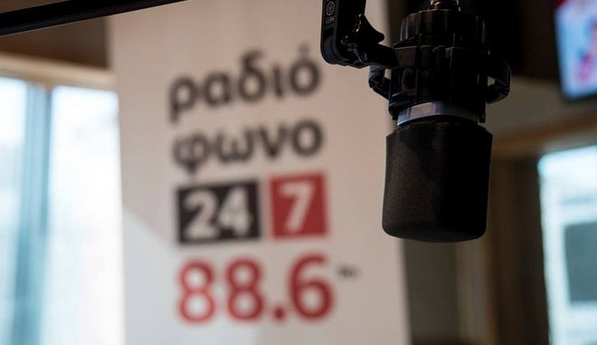 Το Ραδιόφωνο 24/7 δίνει το λόγο σε εσένα!