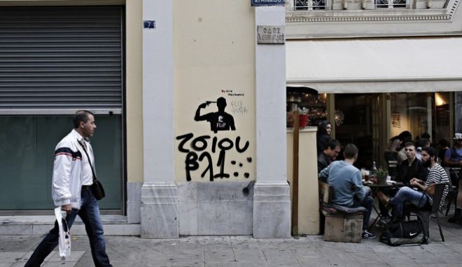 Daily life, Athens on November 25 2015 /  ,   25  2015.