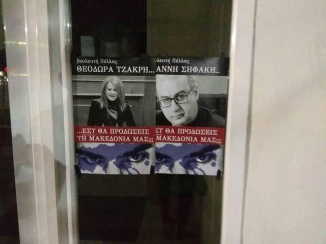 Στοχοποιούν σε αφίσες βουλευτές που θα ψηφίσουν υπέρ της συμφωνίας των Πρεσπών