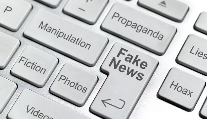 Fake News μέχρι τελικής πτώσης