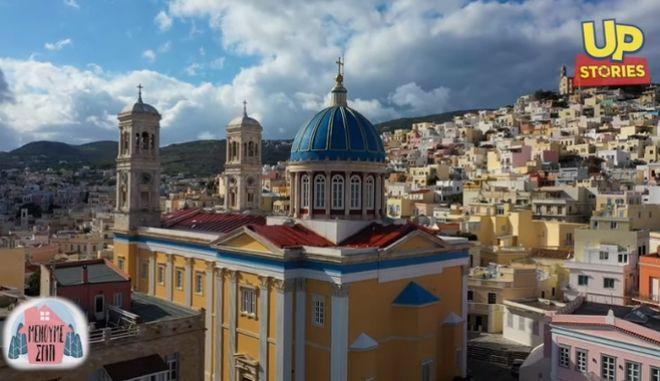 Κορονοϊός: Μένουμε σπίτι για να απολαμβάνουμε την Ελλάδα και στο μέλλον