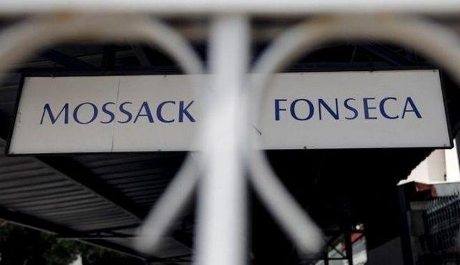 Panama Papers: Σύλληψη στη Γενεύη για τη διαρροή των εγγράφων