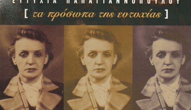 Ευτυχία Παπαγιαννοπούλου: 5 πράγματα που πρέπει να ξέρεις για τη σπουδαία Ελληνίδα στιχουργό