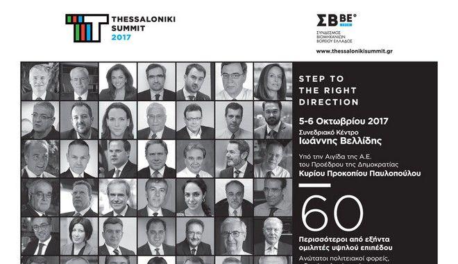 Το 2ο Thessaloniki Summit 2017 από το Χρηματιστήριο Αθηνών είναι γεγονός