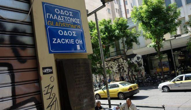 Πινακίδα στην Οδό Γλάδστωνος, αφιερωμένη στη μνήμη του Ζακ Κωστόπουλου