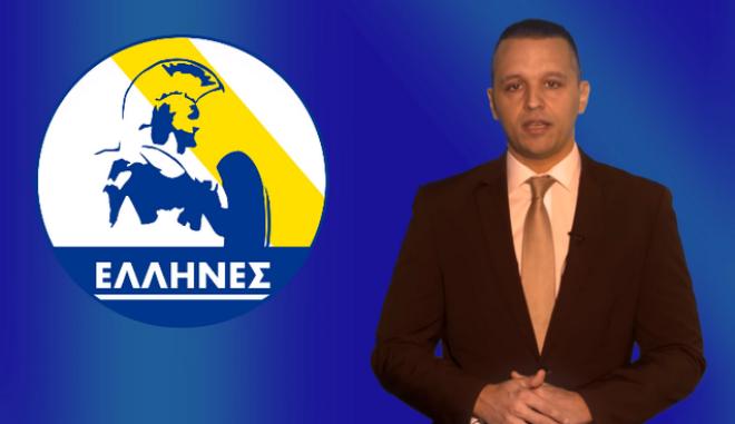 """""""ΕΛΛΗΝΕΣ για την Πατρίδα"""" το όνομα του νέου κόμματος του Κασιδιάρη"""